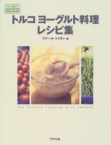トルコヨーグルト料理レシピ集 (味と出会うシリーズ)