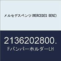 メルセデスベンツ(MERCEDES BENZ) FバンパーホルダーLH 2136202800.