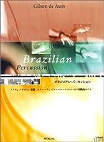 ブラジリアンパーカッション (CD付)
