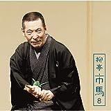 柳亭市馬8「朝日名人会」ライヴシリーズ130「文七元結」「淀五郎」