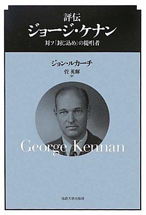 評伝 ジョージ・ケナンの詳細を見る