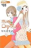微糖ロリポップ 3 (りぼんマスコットコミックス)