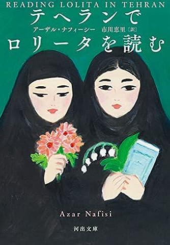テヘランでロリータを読む (河出文庫)