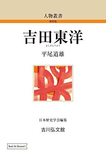 吉田東洋 (人物叢書 新装版 26)の詳細を見る