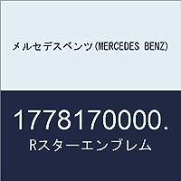 メルセデスベンツ(MERCEDES BENZ) Rスターエンブレム 1778170000.