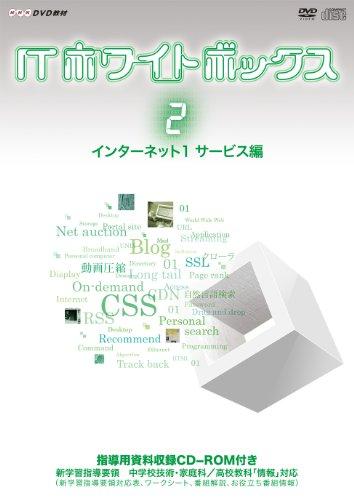 ITホワイトボックスVol.2 インターネット編1【サービス】 [DVD]