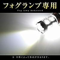 【2個セット】 LED フォグランプ エブリィワゴン DA64W FOG ホワイト 白 フォグライト フォグ灯 フォグ球 前期