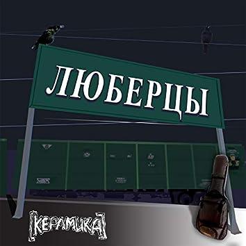 Люберцы (feat. Николай Фоменко)