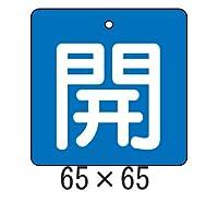 バルブ開閉表示板 角型 854-07(中)