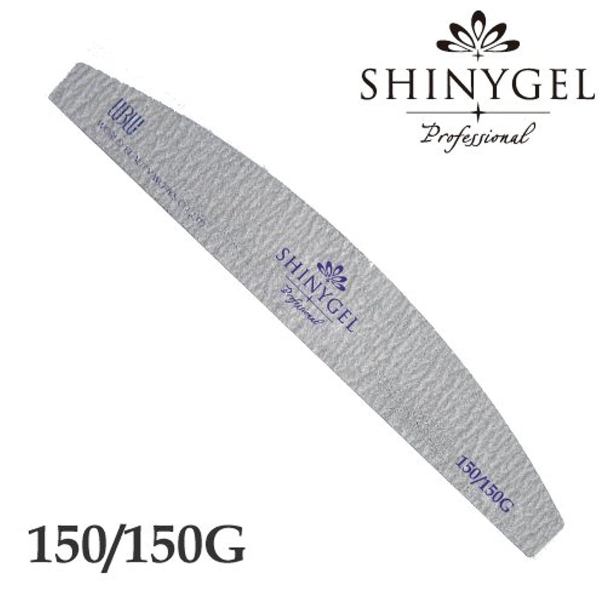 混合したアカデミー説教SHINYGEL Professional シャイニージェルプロフェッショナル ゼブラファイル ブラック(アーチ型) 150/150G ジェルネイル 爪やすり