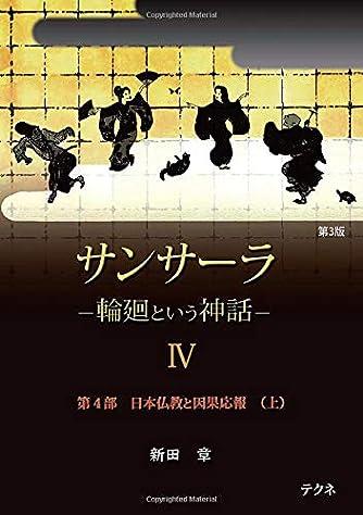 サンサーラ ―輪廻という神話― 第4巻: 第4部「日本仏教と因果応報(上)」 第3版