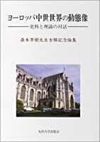 ヨーロッパ中世世界の動態像―史料と理論の対話 森本芳樹先生古稀記念論集