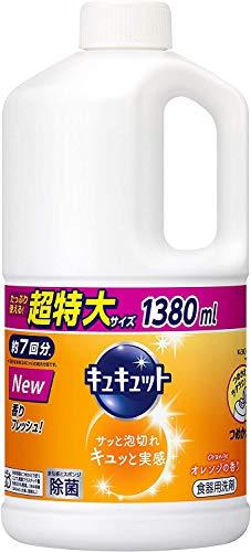 【大容量】キュキュット 食器用洗剤 詰替用 1380ml