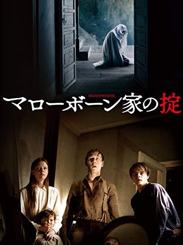 マローボーン家の掟(字幕版)