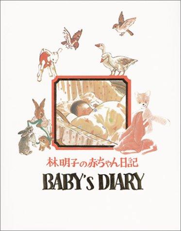 林明子の赤ちゃん日記―BABY'S DIARY