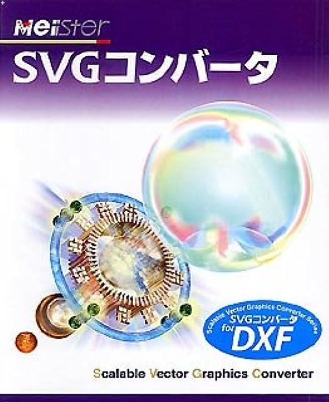 正しく憂慮すべき万一に備えてSVGコンバータ for DXF