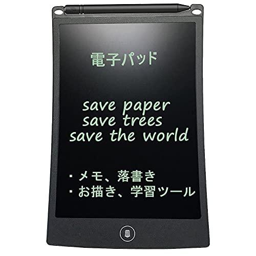 HOMESTEC 電子パッド 電子メモ帳 ロック機能搭載 単語帳 筆談ボード 書いて消せるボード 8.5インチ (黒)