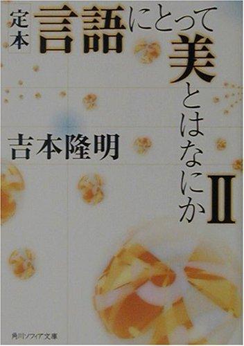 定本 言語にとって美とはなにかII (角川ソフィア文庫)の詳細を見る