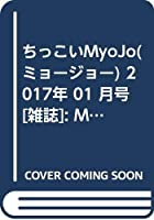 ちっこいMyoJo(ミョージョー) 2017年 01 月号 [雑誌]: MyoJo(ミョージョー) 増刊