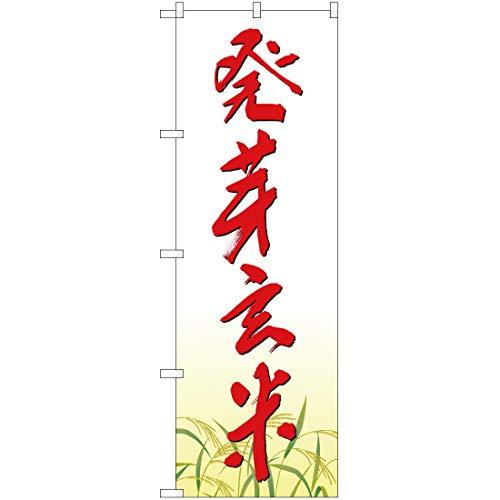 【3枚セット】のぼり 発芽玄米 NSM-7 (受注生産) のぼり旗 看板 ポスター タペストリー 集客 [並行輸入品]