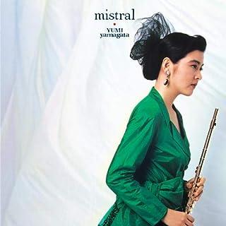 由美のフルート名盤シリーズ④「Mistral」