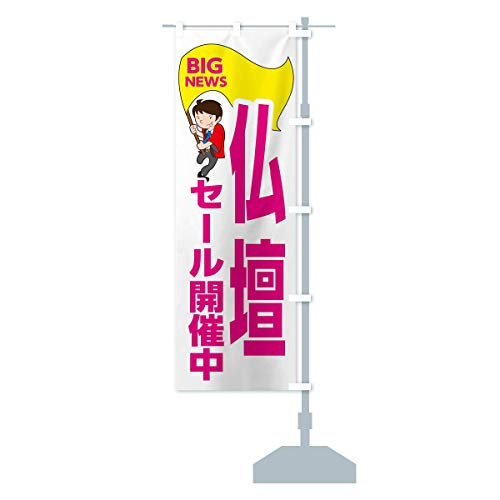 仏壇セール開催中 のぼり旗 サイズ選べます(スリム45x180cm 右チチ)