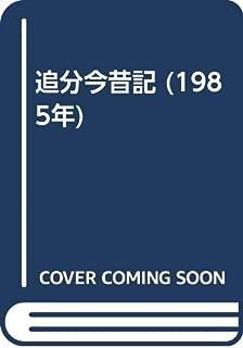 追分今昔記 (1985年)