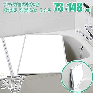 【日本製】エイジー プラス 銀の力 抗菌・防カビ 銀イオン Agイオン L15 L-15(実寸73×147.9) アルミ組み合わせ風呂ふた 風呂蓋 風呂フタ 風呂のふた 風呂の蓋 風呂のフタ