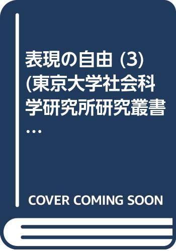 表現の自由 (3) (東京大学社会科学研究所研究叢書 (第62冊))の詳細を見る