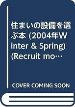 住まいの設備を選ぶ本 (2004年Winter & Spring) (Recruit mook)