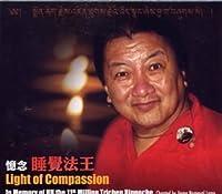 懷念睡覺法王/LIGHT OF COMPASSION