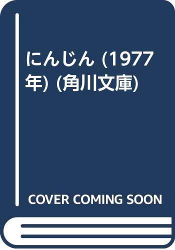 にんじん (1977年) (角川文庫)の詳細を見る