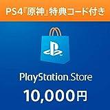 【Amazon.co.jp限定 「原神」特典コード付き】プレイステーション ストアチケット 10,000円 |オンラインコード版