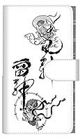 楽天モバイル AQUOS sense4 lite SH-RM15 手帳型 スマホ ケース カバー 【ステッチタイプ】 YJ204 風神雷神 墨 和 横開き UV印刷