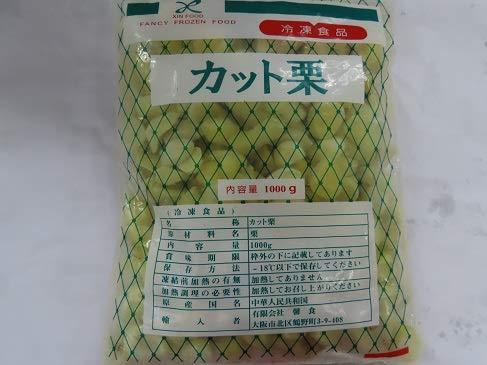 冷凍 栗飯用むき栗カット   各1kg(中国産) (訳あり 割れ栗)