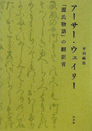 アーサー・ウェイリー—『源氏物語』の翻訳者