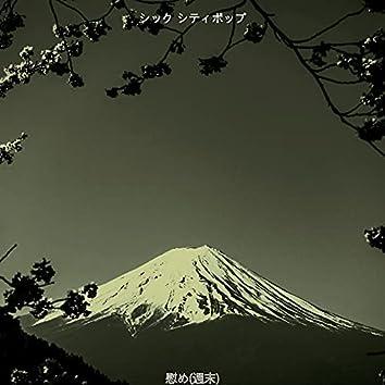 慰め(週末)