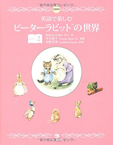 英語で楽しむピーターラビットの世界〈Book 2〉