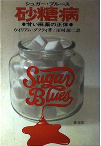 砂糖病―甘い麻薬の正体