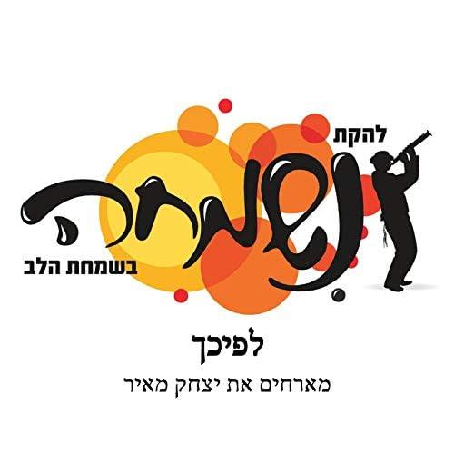 להקת נשמחה feat. יצחק מאיר