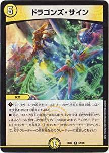 ドラゴンズ・サイン レア デュエルマスターズ 絶対王者!! デュエキングパック dmex06-057