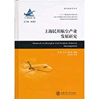 Research on Shanghai Civil Aviation Industry Development(Chinese Edition)
