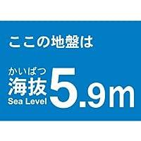 TRUSCO(トラスコ) 海抜ステッカー 5.9m (2枚入) TKBS-59