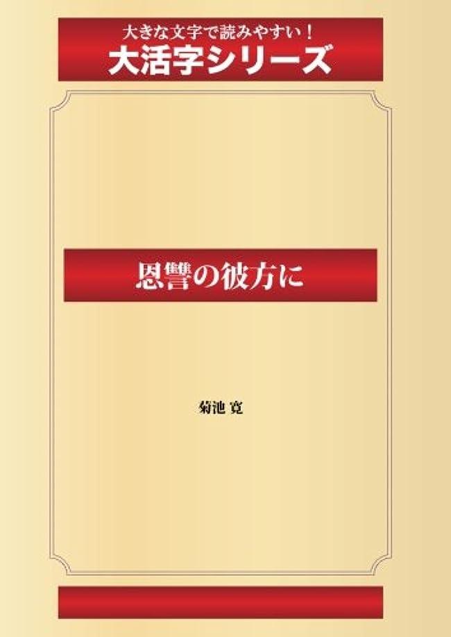 帳面三番サミュエル恩讐の彼方に(ゴマブックス大活字シリーズ)