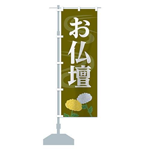 お仏壇 のぼり旗 サイズ選べます(スリム45x180cm 左チチ)