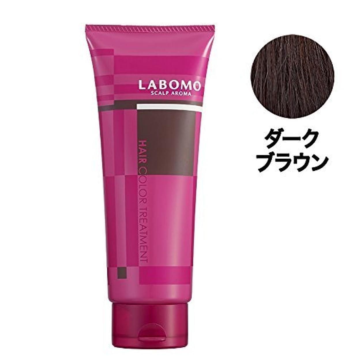 生産性微視的十一LABOMO(ラボモ)カラートリートメント (ダークブラウン)