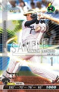 ベースボールコレクション 東京ヤクルトスワローズ 山田哲人 PR【静屋オリジナルイラスト付き】...
