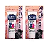 【2個まとめ買い】現代製薬 スッキリン 毛玉とり・猫用 50g(お腹にたまったヘアーボールをすっきり除去)