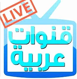 プレミアムアラビア語IPTV 2年サービス+2000チャンネルنواة رياة مسلات واافلام عربية وعالمية افلمية افلفيون من ير دفاتهة