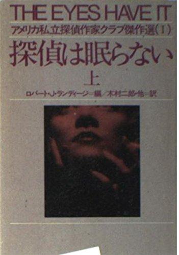 探偵は眠らない〈上〉 (ハヤカワ・ミステリ文庫―アメリカ私立探偵作家クラブ傑作選)
